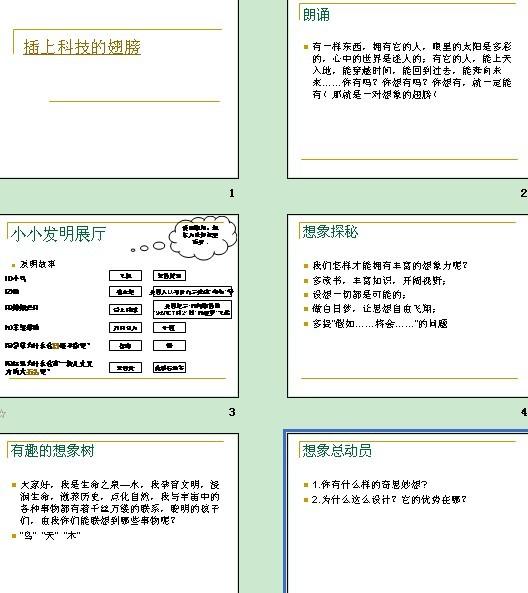 科教版教案-免费小学|免费资源|免费试卷下载-小望新嘉定区课件图片