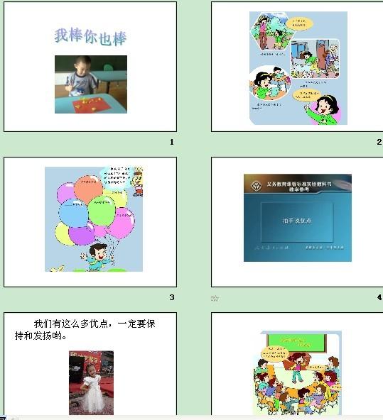 3我们真棒资源-教案|小学|课件资源下载-小学政试卷徐泾上海市图片