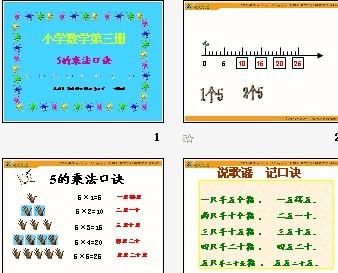 二年级数学上册课件(人教新课标): 5的乘法口诀   ==================