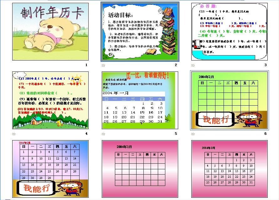 (人教新课标)三年级数学下册课件 制作年历3图片
