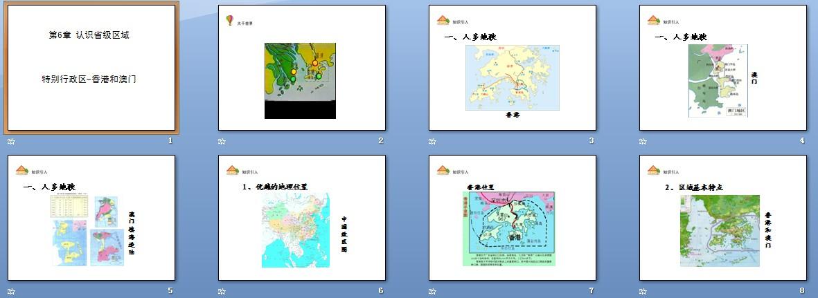 第六章认识地理省级作用 初中区域,课件版(新课人教初中辅导班的图片