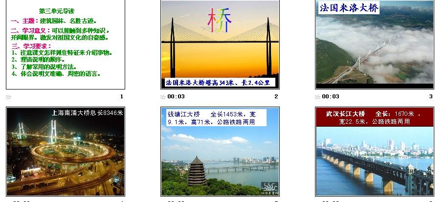 11 中国石拱桥课件 11 中国石拱桥教案 11 中国石拱桥教学设计 11 中国