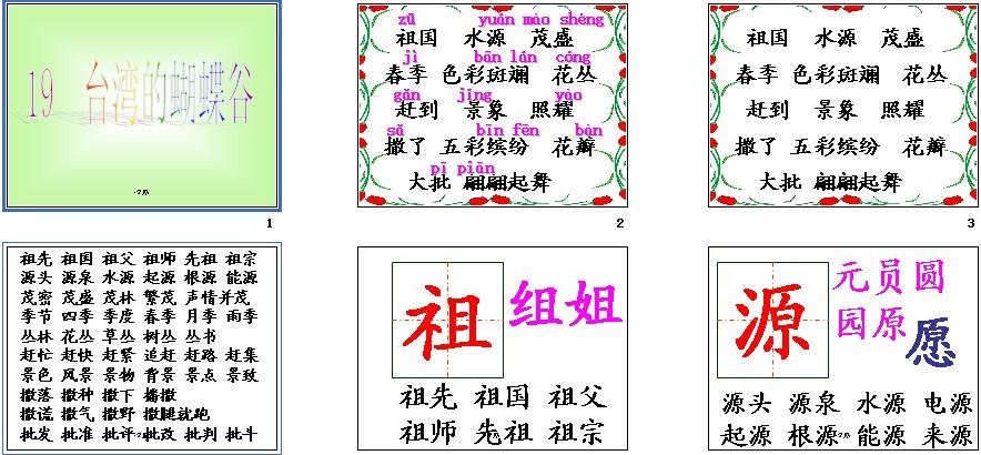 19 台湾的蝴蝶谷课件 19 台湾的蝴蝶谷教案 19 台湾的蝴蝶谷教学设计