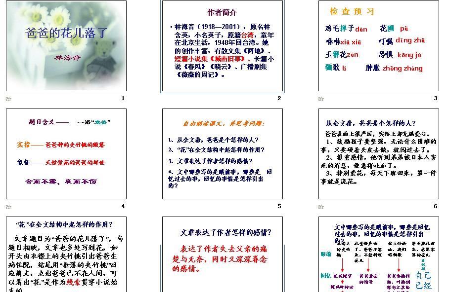 初中语文课件网 21语文教育网 语文备课 学习资源下载