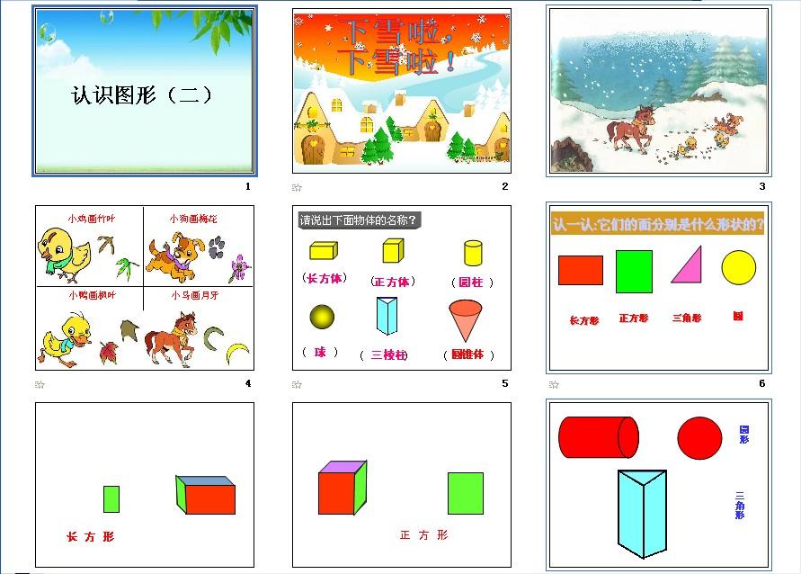 (人教版)小学一年级数学下册《认识图形(二)》课件-陕西省教育