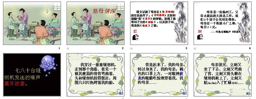 慈母情深 授课课件下载 小学语文资源下载