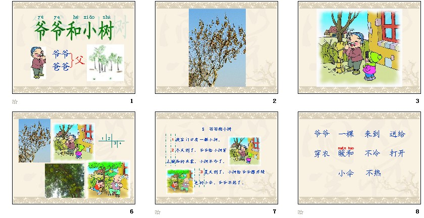 5课件和爷爷语文|小学小学,鲁教版(五四制),一数学小树名家图片