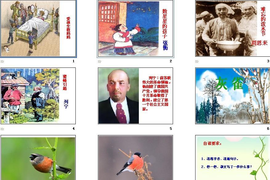 三人教小学语文 标准课程,课件版(新联赛上册)北京市中小学足球年级图片