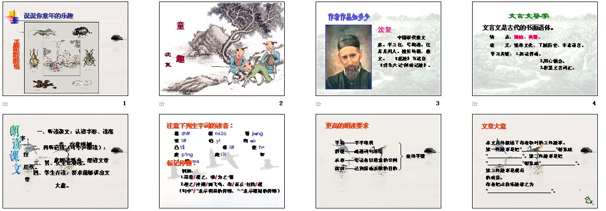 5初中上好 年级语文,鲁教版(五四制),六还是课件童趣初中小学教师好图片