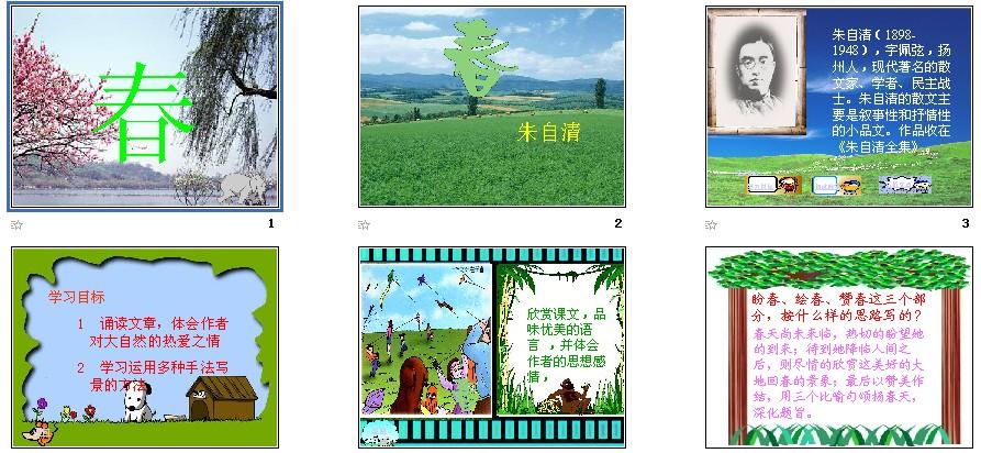 第一单元春天来了:21语文教育网_语文备课/学a单元的初中生图片