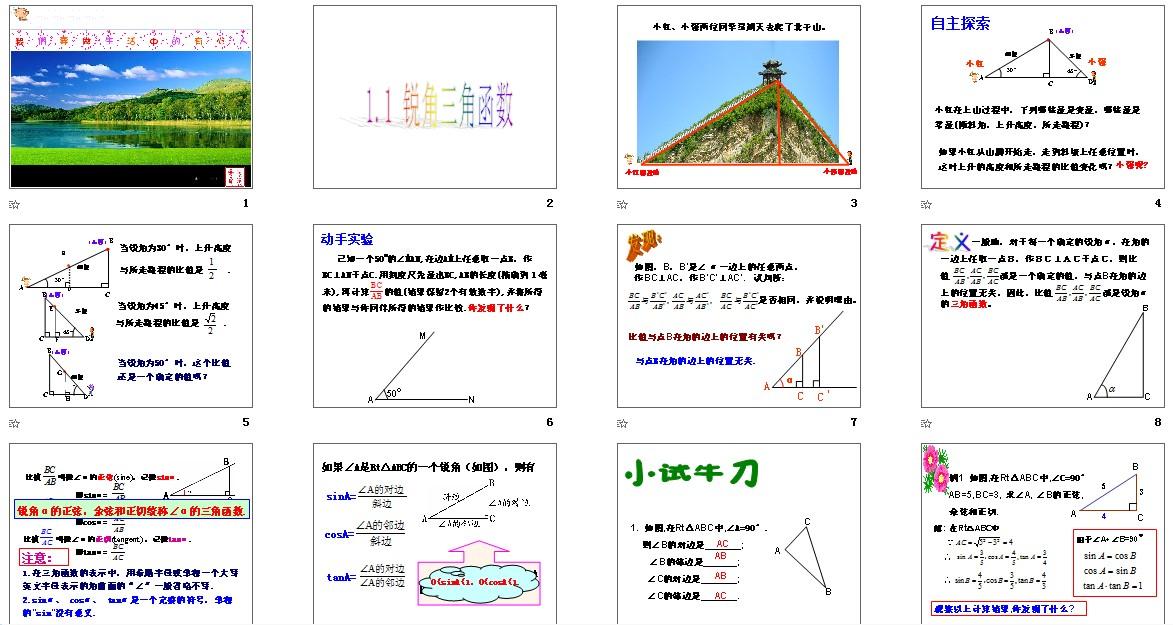 初中三角函数教案