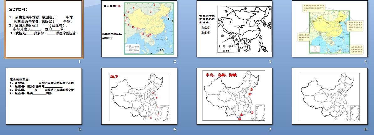 期末初中专区|历史课件,课件课件下载_21初中中日关系地理地理图片
