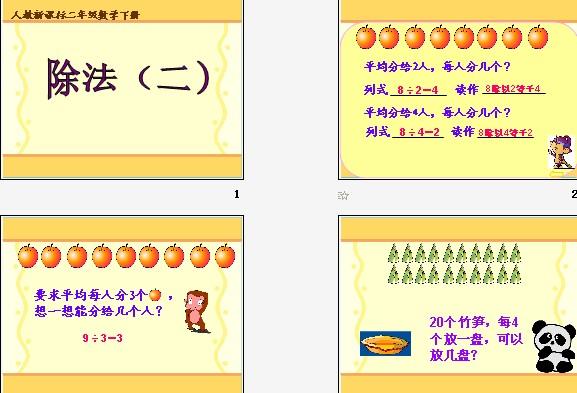 (人教新课标)二年级数学下册课件 除法(二)-江西省教育资源网 江