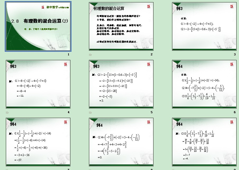有理数的加减混合运算 有理数加减运算习题 有理数的加减运算