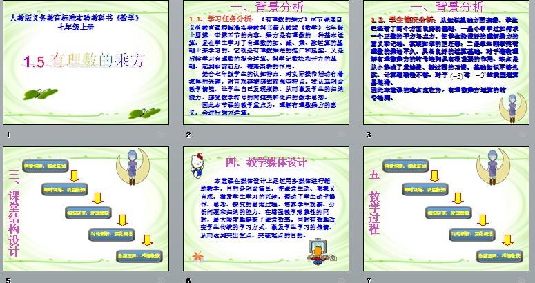 湘教版七年级数学上册1.6 有理数的乘方公开课课件