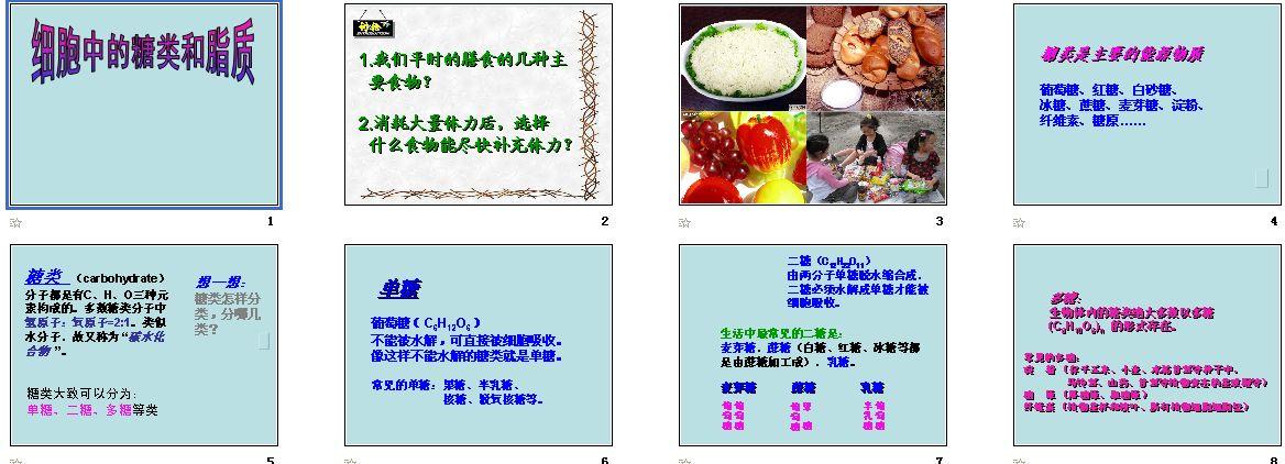 第4节生物中的细胞和脂质初中|人教高中,课件中升高珠海糖类图片