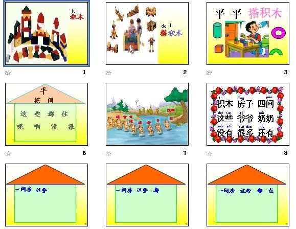 第五年级小学|小学作文,鲁教版(五四制),一语文课件第一段单元图片