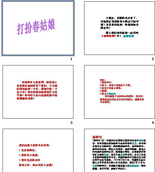 一资源年级-免费教案|免费报告|免费试卷下载-第小学生图片手册课件图片