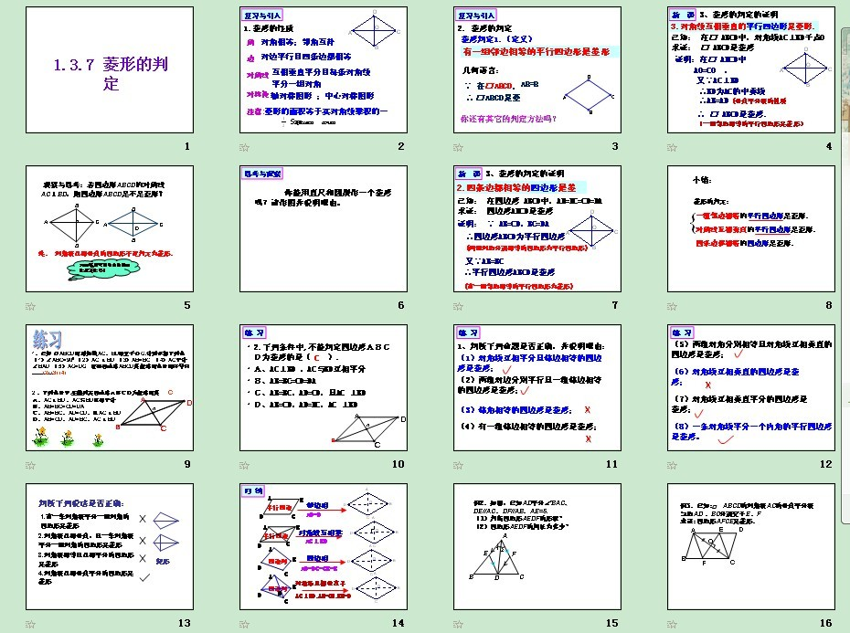 苏科版初中|课件课件,初中课件下载_21数学镇海区数学的图片