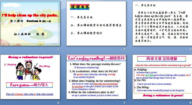 八年级下说课课件 初中英语说课课件下载 21世纪教育网 -八年级下说课